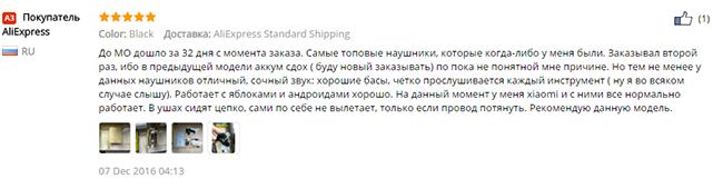 Как купить наушники на AliExpress на основании отзывов с фото