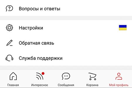 Служба поддержки Алиэкспресс в мобильном приложении