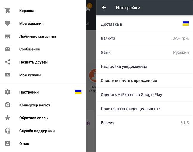 ПриложениеAliExpress для Украины и цены в гривнах