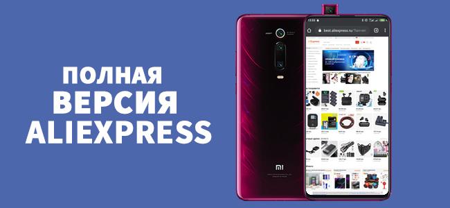 Полная версия Алиэкспресс на русском языке с ценами в рублях