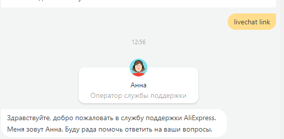 Как переключится с Евы на живого оператора поддержки AliExpress