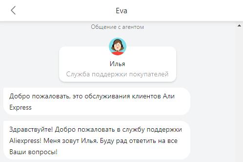 Служба поддержки Алиэкспресс — как написать в чат на русском языке