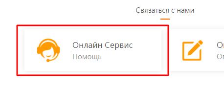 Служба поддержки AliExpress с онлайн чатом на русском языке