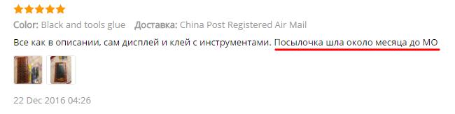 Как долго идут товары и посылки с AliExpress из Китая