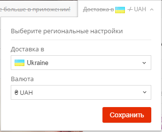 Сайт AliExpress для Украины и цены в каталоге товаров в гривнах