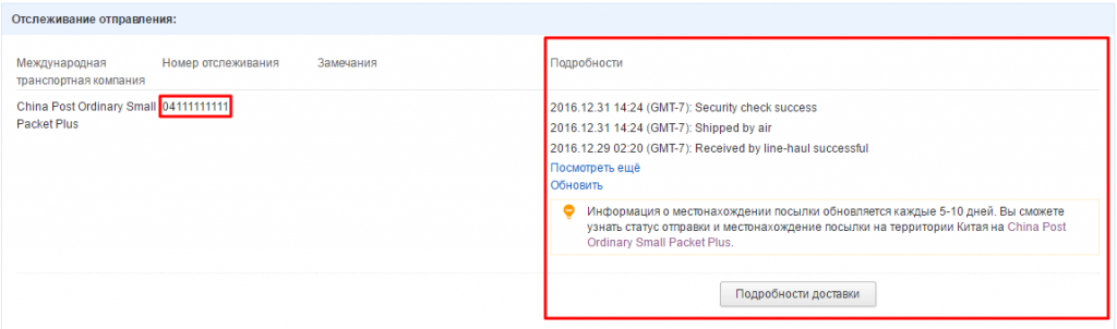 Отслеживание China Post Ordinary Small Packet Plus