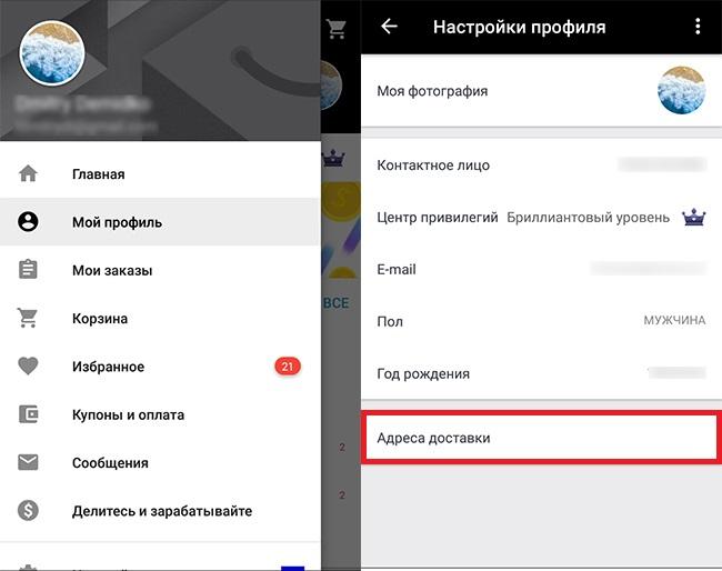Как изменить адрес доставки в мобильном приложении Алиэкспресс