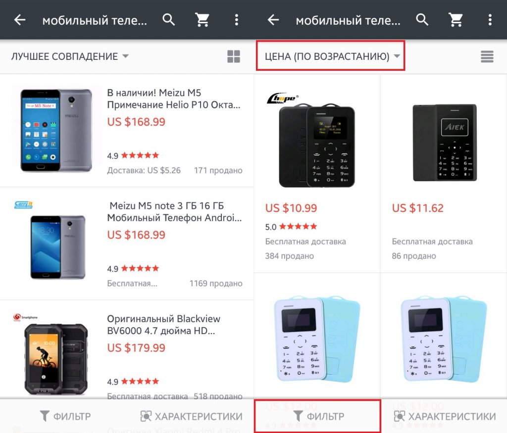 Как найти самые дешевые вещи в мобильном приложении Алиэкспресс
