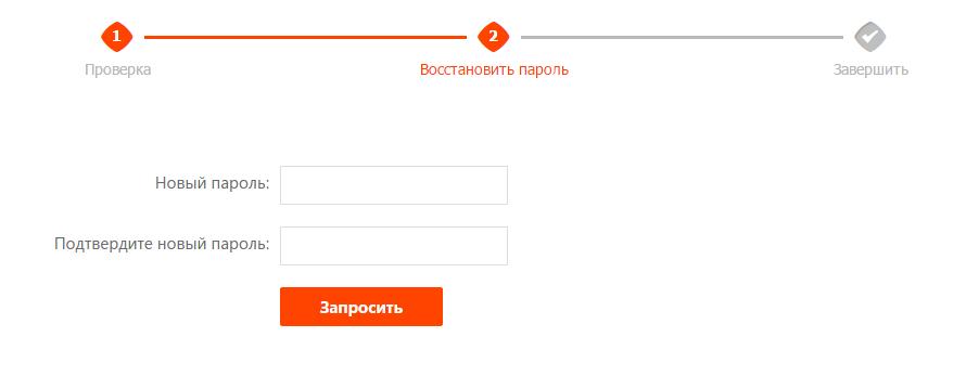 Как восстановить логин и пароль на Алиэкспресс