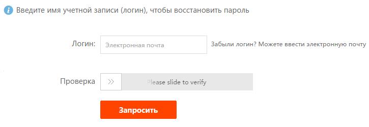 Как восстановить забытый логин и пароль на Алиэкспресс