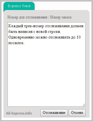 Отслеживание отправлений Special Line-YW на русском