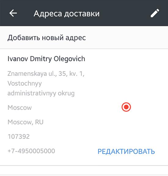 Пример заполнения адреса доставки в мобильном приложении Алиэкспресс
