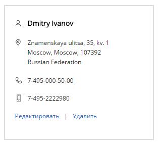 Правильное написание адреса доставки на Aliexpress