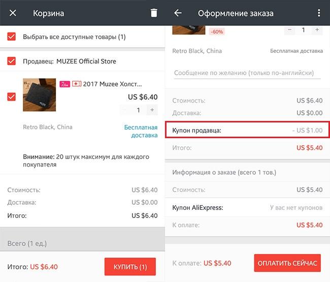 Как использовать купон на Алиэкспресс в мобильном приложении