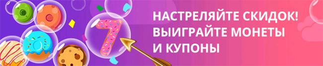 Настреляй скидок — игра в мобильном приложении Алиэкспресс