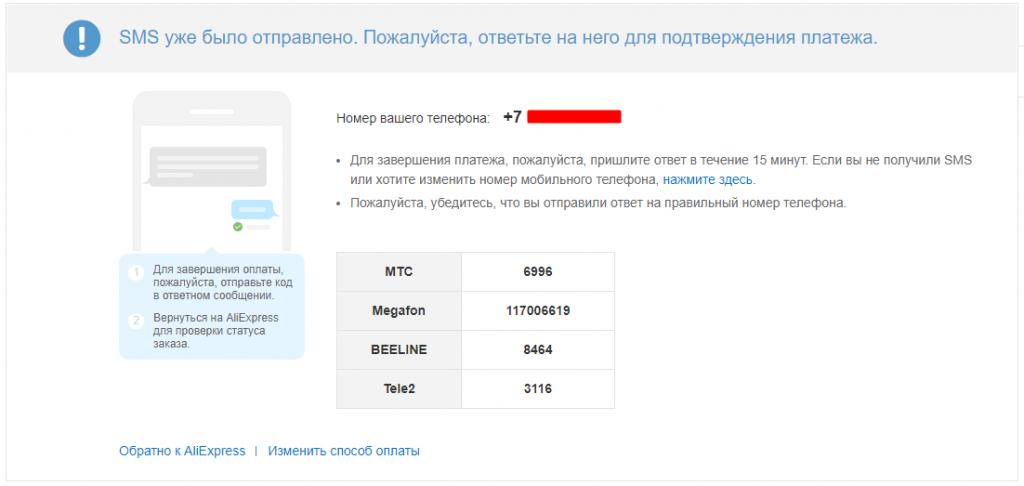 Процесс оплаты товара на Алиэкспресс через телефон
