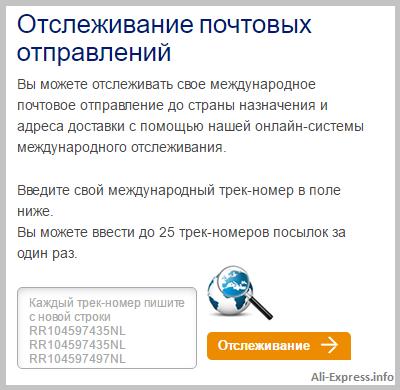 Отслеживание отправлений PostNL на русском