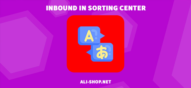 Inbound in sorting center — перевод на русский язык