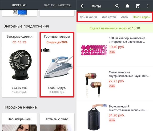 Горящие товары в мобильном приложении Алиэкспресс
