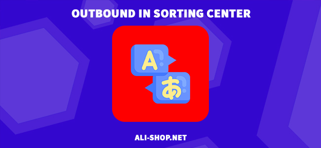 Outbound in sorting center — перевод на русский