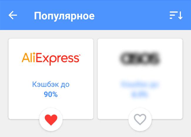 Как получить кэшбэк на Алиэкспресс через приложение на телефоне