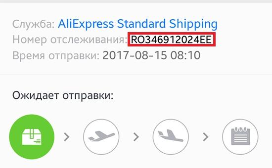 Как узнать трек-номер посылки на Алиэкспресс приложении