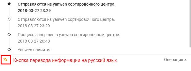 Yanwen Economic Air Mail - отслеживание на русском