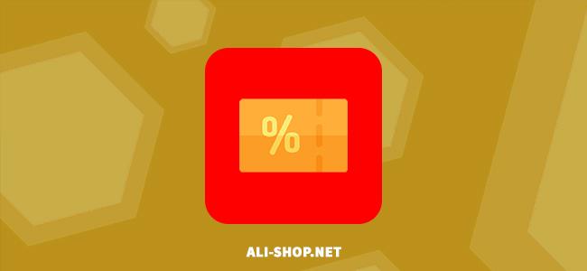 Как получить купон Алиэкспресс на все товары в интернет-магазине