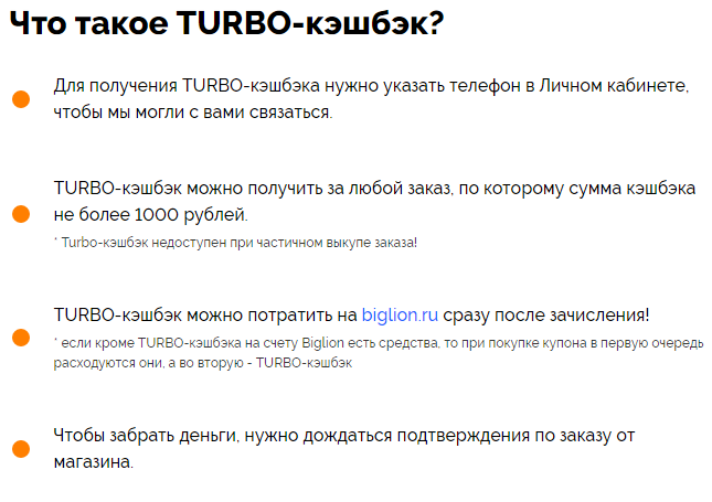 Turbo-кэшбэк от Biglion для покупок на Алиэкспресс