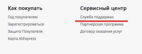 Как позвонить по телефону на горячую линию Алиэкспресс в России?
