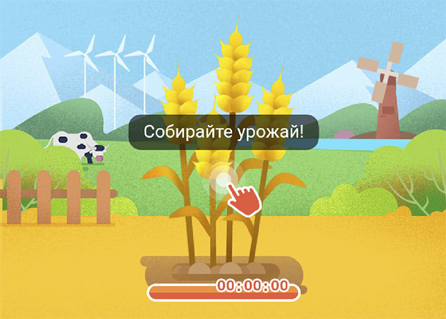 Игра «Волшебный сад» в мобильном приложении Алиэкспресс