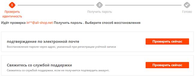 Как восстановить доступ к AliExpress с помощью E-mail