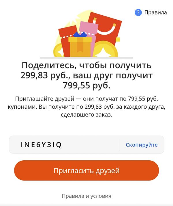 Как работает акция на AliExpress «Пригласи друга»