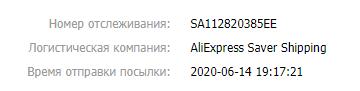 Как узнать трек номер посылки на Алиэкспресс, где посмотреть