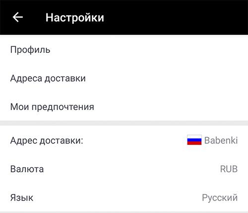 Алиэкспресс – цены в долларах, как поменять на рубли