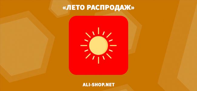 «Лето распродаж» с 13 по 15 июля на Алиэкспресс — скидки, купоны