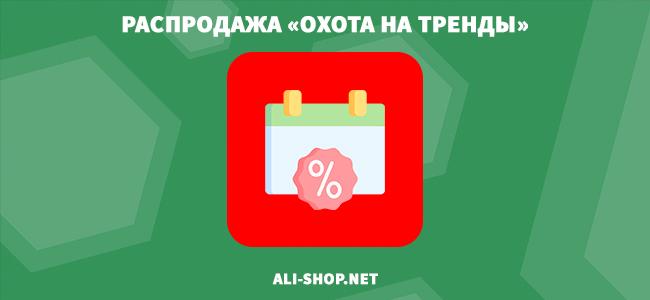 Распродажа «Охота на тренды» с 21 по 26 сентября на Алиэкспресс — скидки, купоны и промокоды