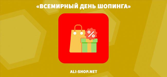 Распродажа «Всемирный день шопинга» с 11.11 по 13 ноября на Алиэкспресс — промокоды и купоны