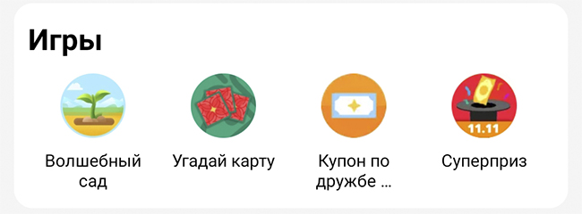 Суперприз 11.11 на Алиэкспресс — розыгрыш 75 000 000 рублей