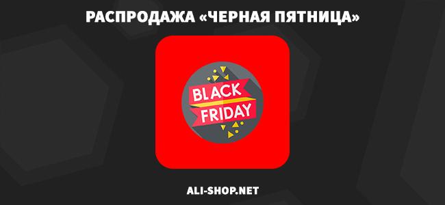 Распродажа «Черная пятница» с 23 по 27 ноября на Алиэкспресс — купоны и промокоды