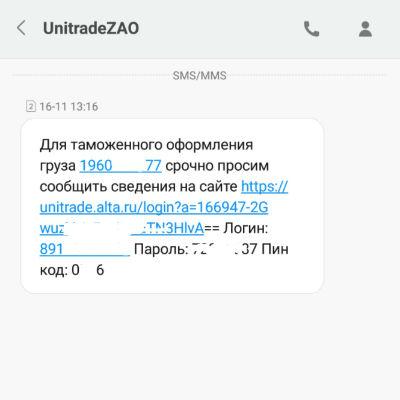 Unitrade.alta.ru - что за сайт, требование предоставить документы