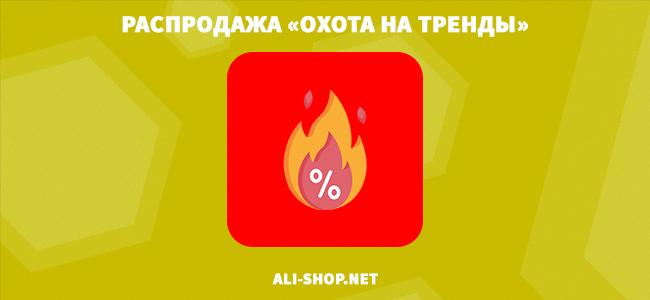 Распродажа «Охота на тренды» на Алиэкспресс с 8 по 13 марта 2021