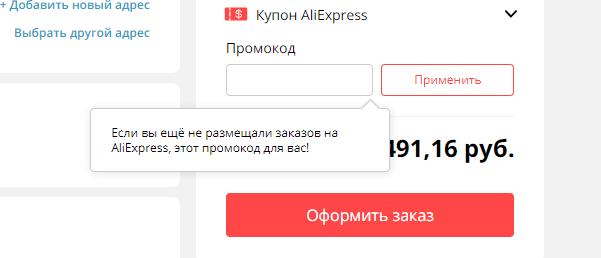 Что значит, если вы ещё не размещали заказов на AliExpress, этот промокод для вас
